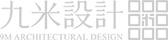 杭州九米建筑设计有限公司